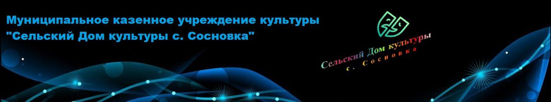 МКУК СДК с. Сосновка